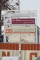 Abdulla Mohamed Ibrahim Almarzooqi Building, Dubai, construction site signboard