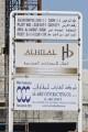 Al Hilal Building Al Jaddaf, Dubai, construction site signboard
